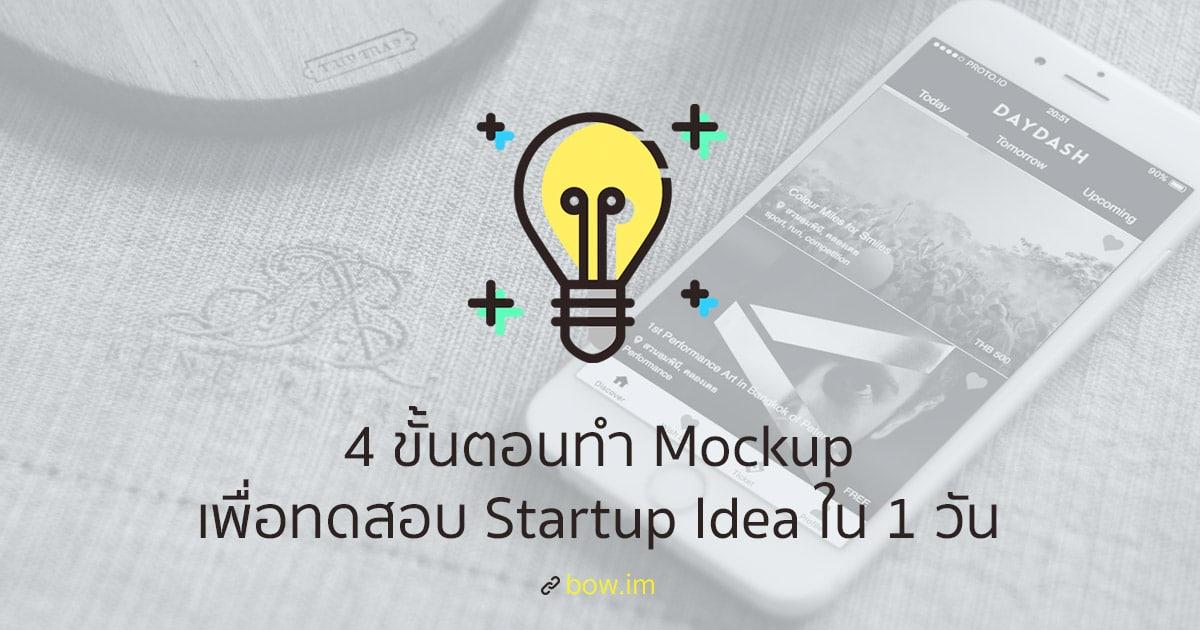 4 ขั้นตอนทำ Mockup เพื่อทดสอบ Startup Idea ใน 1 วัน