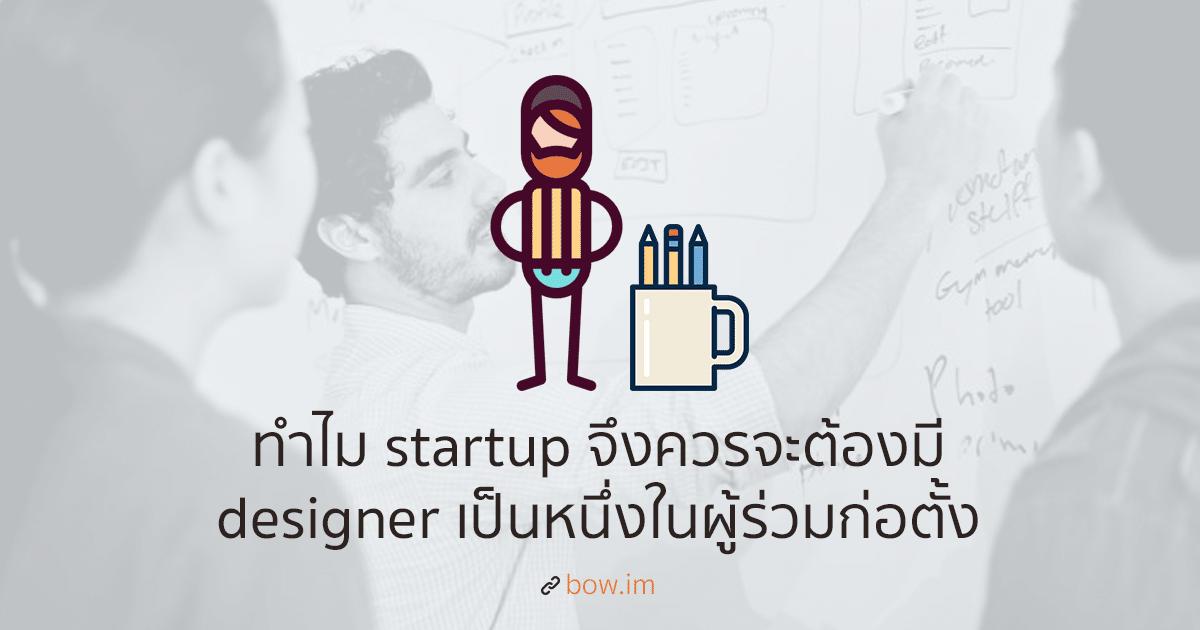ทำไม Startup จึงควรจะต้องมี Designer เป็นหนึ่งในผู้ร่วมก่อตั้ง