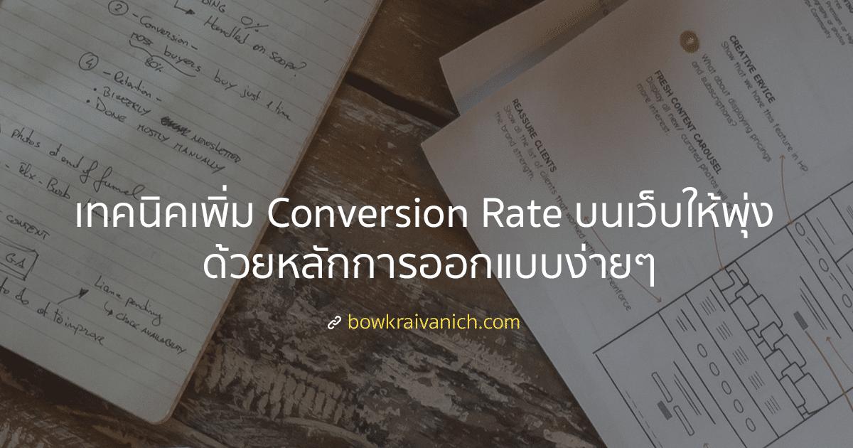 5 เทคนิคเพิ่ม Conversion Rate บนเว็บให้สูงขึ้น ด้วยหลักการออกแบบง่ายๆ