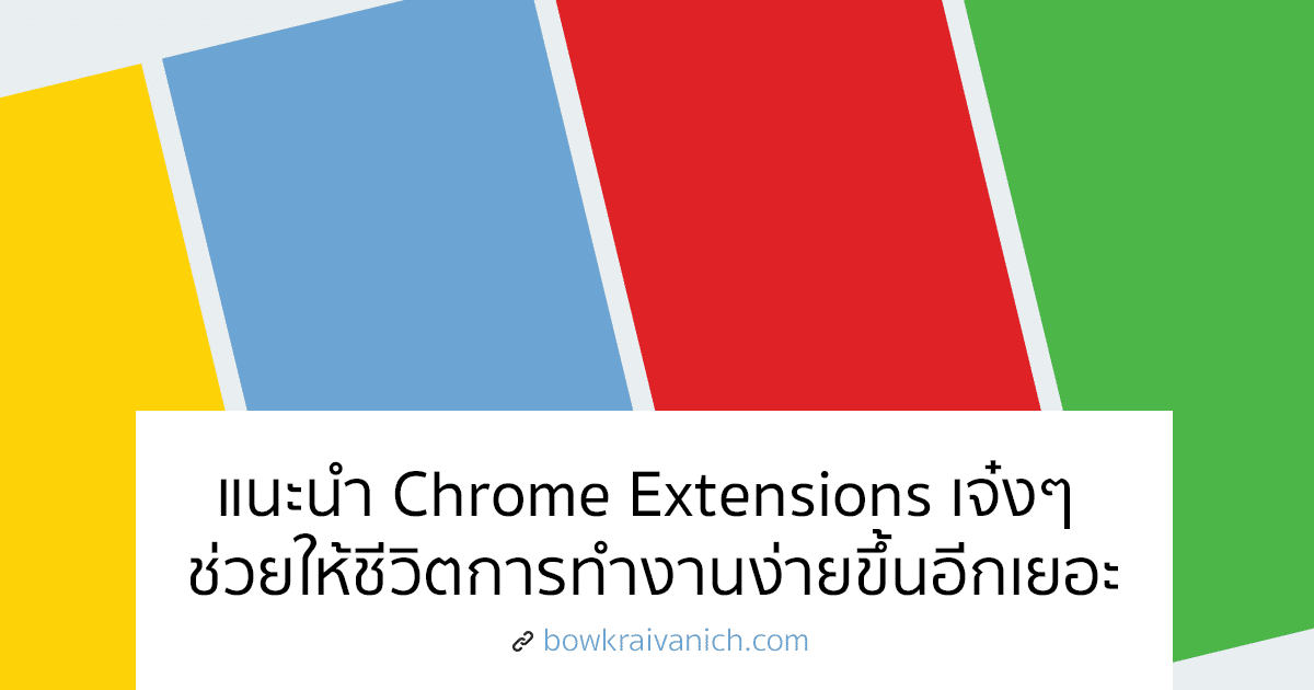 แนะนำ Chrome Extensions เจ๋งๆ ช่วยให้ชีวิตการทำงานของคุณง่ายขึ้นอีกเยอะ