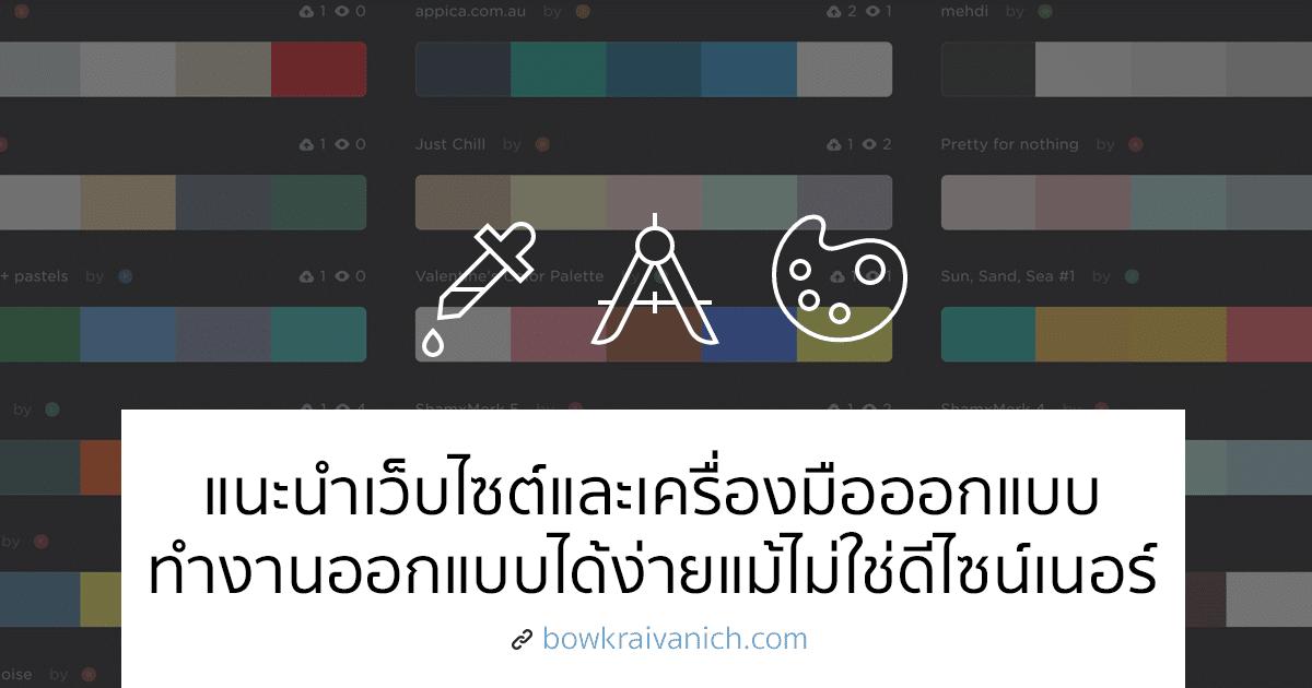 แนะนำ 9 เว็บไซต์และเครื่องมือออกแบบ ตัวช่วยสำหรับ non-designer ไม่ต้องเป็นดีไซน์เนอร์ ก็ทำงานออกมาสวยเป๊ะได้!