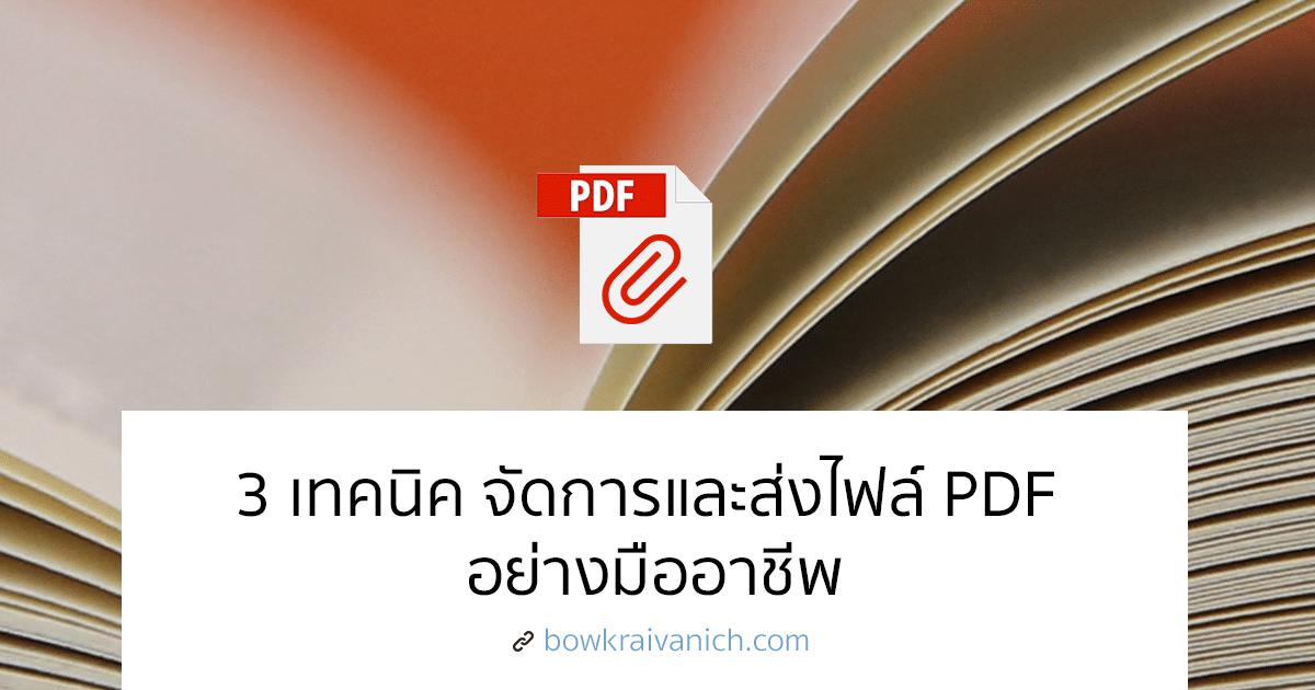 3 เทคนิค จัดการและส่งไฟล์ PDF อย่างมืออาชีพ