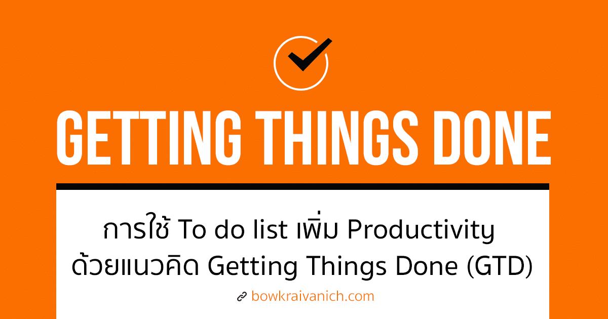 แชร์วิธีการใช้ To Do List เพื่อเพิ่ม Productivity ตามแนวคิด Getting Things Done (GTD)
